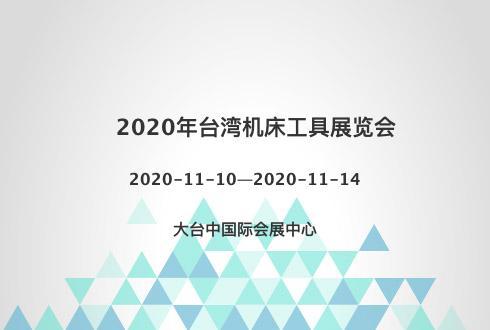 2020年台湾机床工具展览会