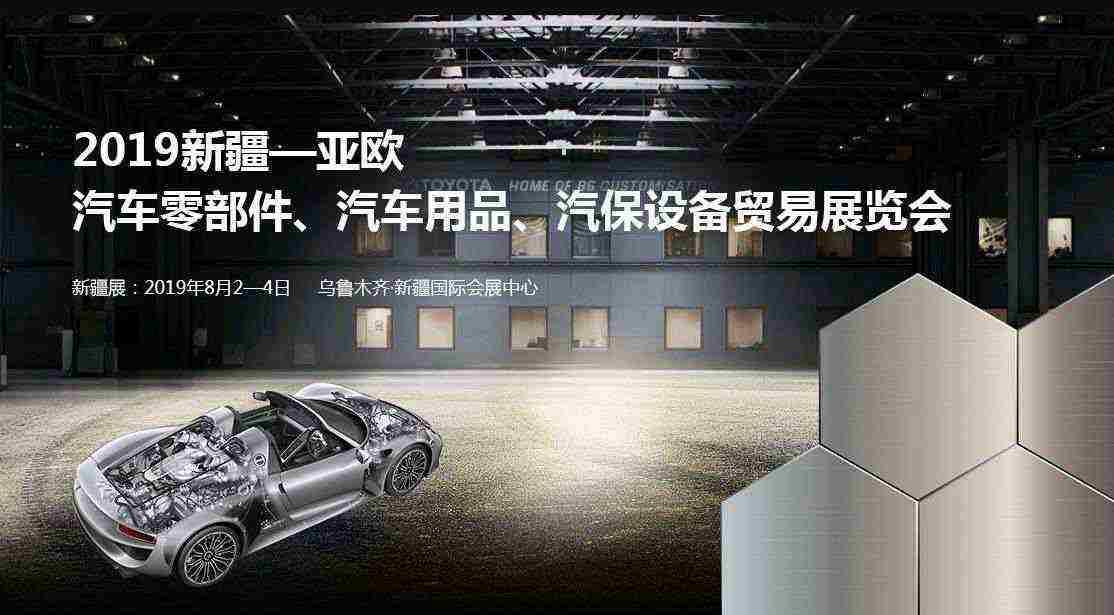 亚欧汽配展--2019新疆亚欧汽车零部件、汽车用品、汽保设备贸易展览会