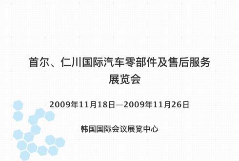 首尔、仁川国际汽车零部件及售后服务展览会