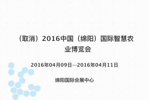 2016中国(绵阳)国际智慧农业博览会