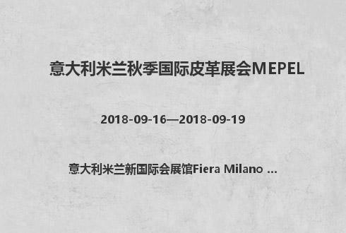 意大利米兰秋季国际皮革展会MEPEL