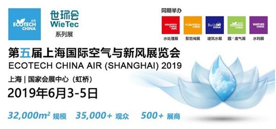 第五届上海国际空气与新风展览会