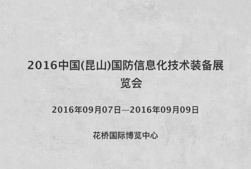 2016中国(昆山)国防信息化技术装备展览会