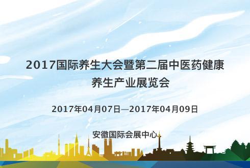 2017国际养生大会暨第二届中医药健康养生产业展览会