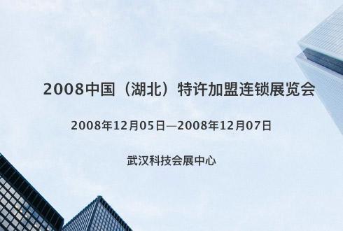 2008中国(湖北)特许加盟连锁展览会