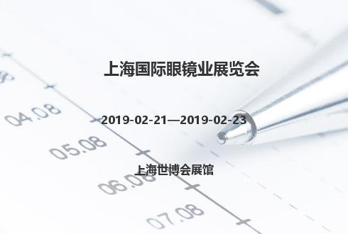 2019年上海国际眼镜业展览会