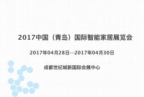 2017中国(青岛)国际智能家居展览会