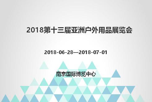 2018第十三届亚洲户外用品展览会