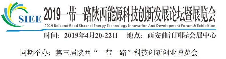 2019一带一路能源科技创新发展论坛暨展览会