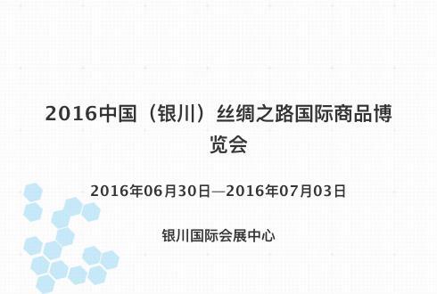 2016中国(银川)丝绸之路国际商品博览会