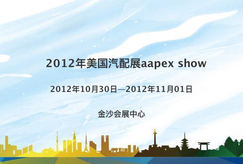 2012年美国汽配展aapex show