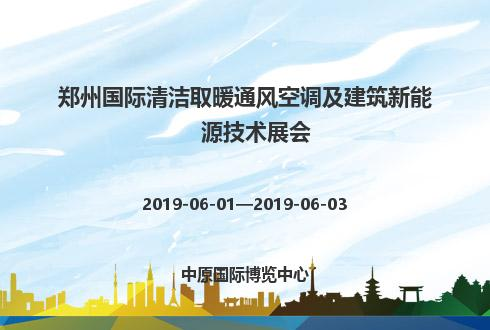 2019年郑州国际清洁取暖通风空调及建筑新能源技术展会