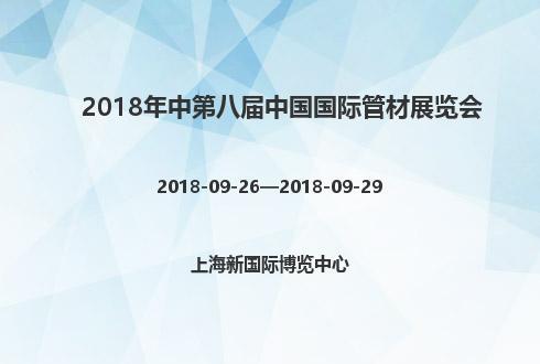 2018年中第八届中国国际管材展览会