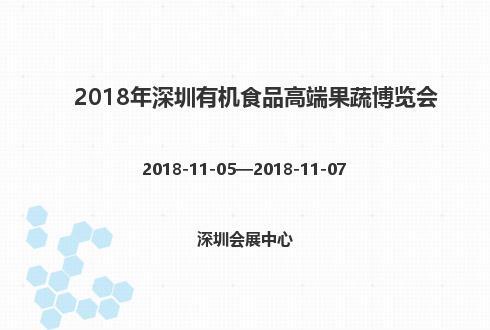 2018年深圳有机食品高端果蔬博览会