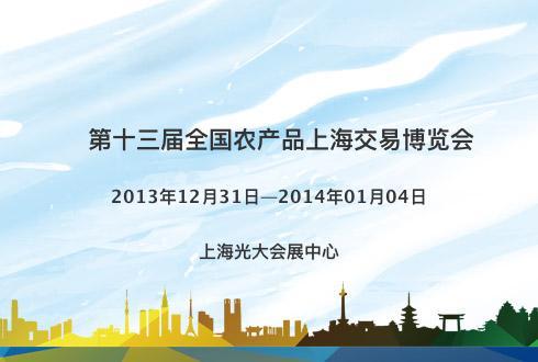 第十三届全国农产品上海交易博览会