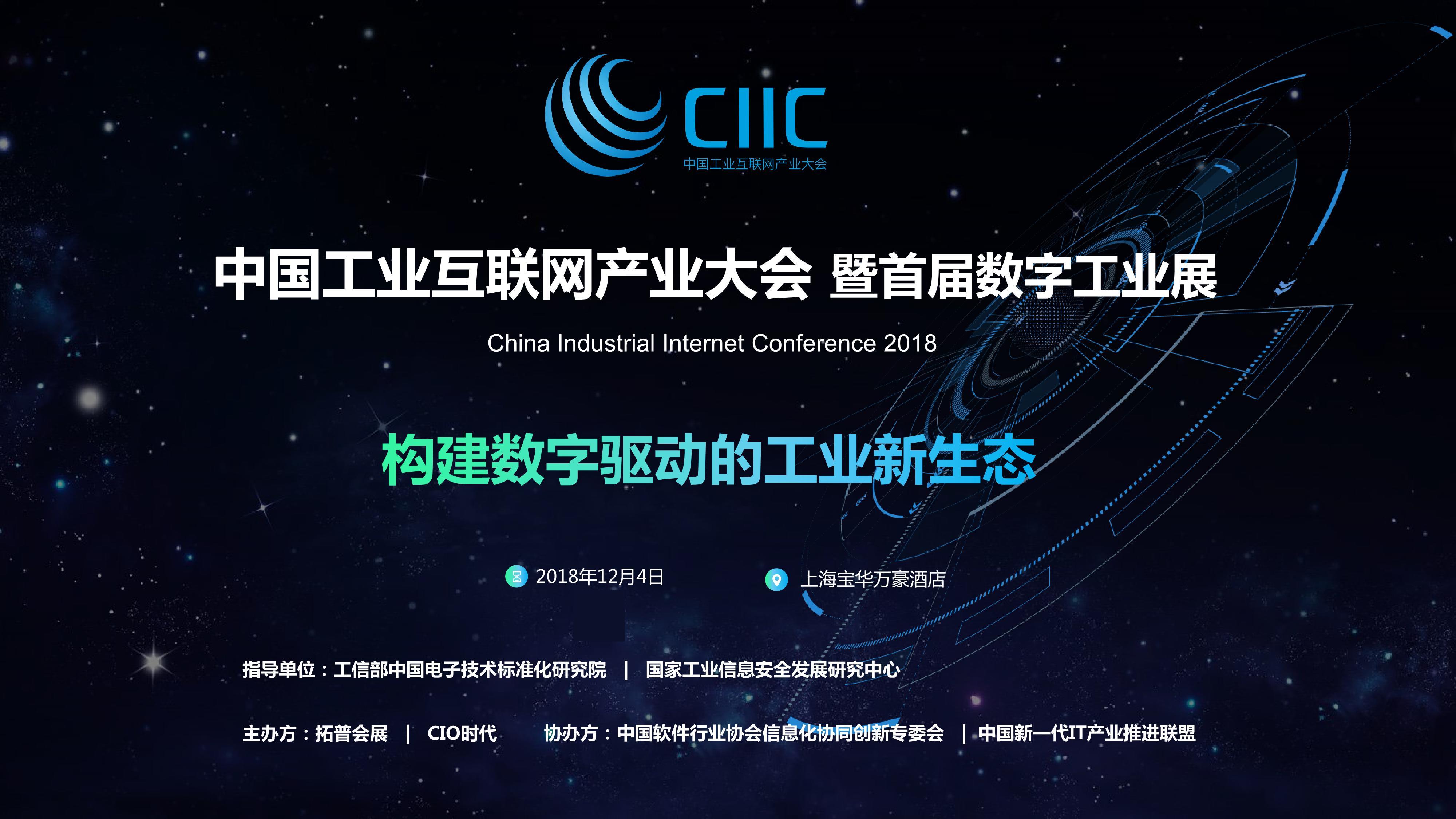 2018中国工业互联网产业大会暨工业互联网技术及智能设备展