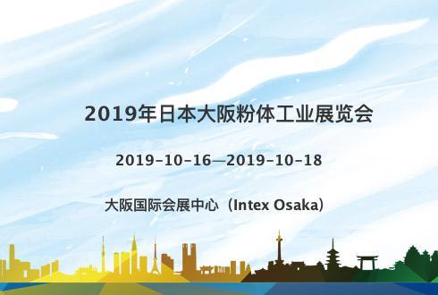 2019年日本大阪粉体工业展览会