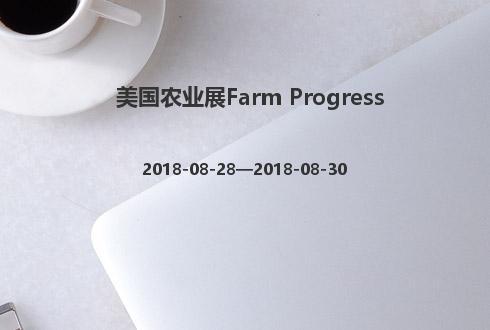 美国农业展Farm Progress