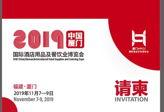 2019HPCI廈門酒店用品及餐飲業博覽會