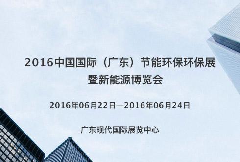 2016中国国际(广东)节能环保环保展暨新能源博览会