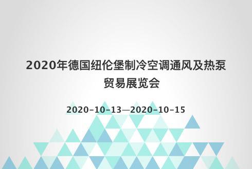 2020年德国纽伦堡制冷空调通风及热泵贸易展览会