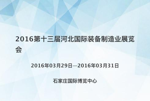 2016第十三届河北国际装备制造业展览会
