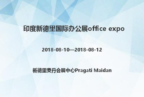 印度新德里国际办公展office expo