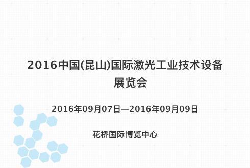 2016中国(昆山)国际激光工业技术设备展览会