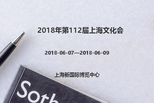 2018年第112届上海文化会