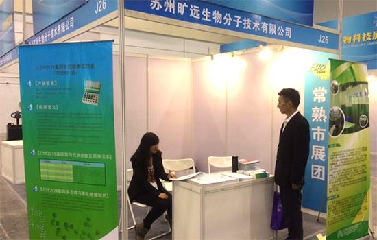 2018年上海国际养老辅具及康复医疗博览会