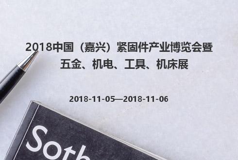 2018中国(嘉兴)紧固件产业博览会暨五金、机电、工具、机床展