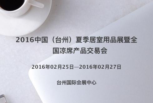 2016中国(台州)夏季居室用品展暨全国凉席产品交易会