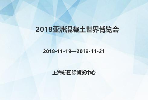 2018亚洲混凝土世界博览会