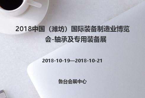 2018中国(潍坊)国际装备制造业博览会-轴承及专用装备展