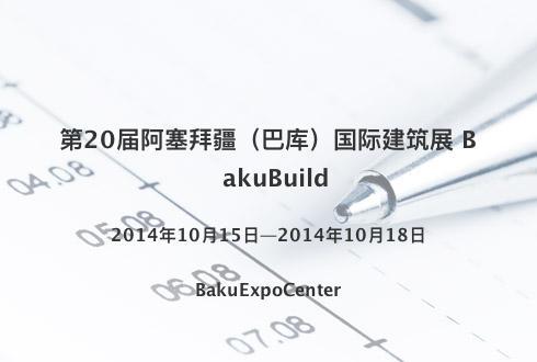第20届阿塞拜疆(巴库)国际建筑展 BakuBuild