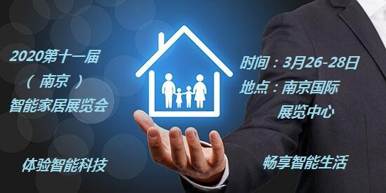 2020第十届南京智能家居展览会