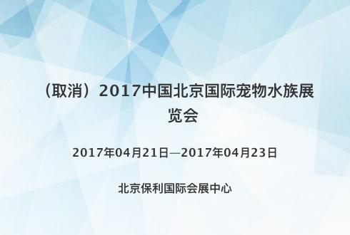 2017中国北京国际宠物水族展览会