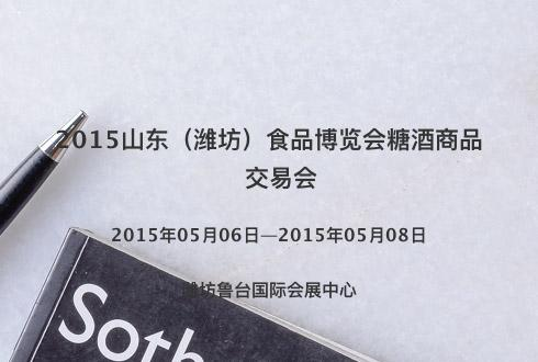2015山东(潍坊)食品博览会糖酒商品交易会