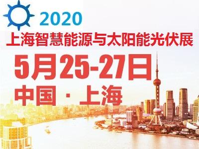 2020中国(上海)国际智慧能源与太阳能光伏展览会