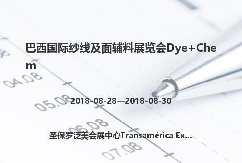 巴西国际纱线及面辅料展览会Dye+Chem