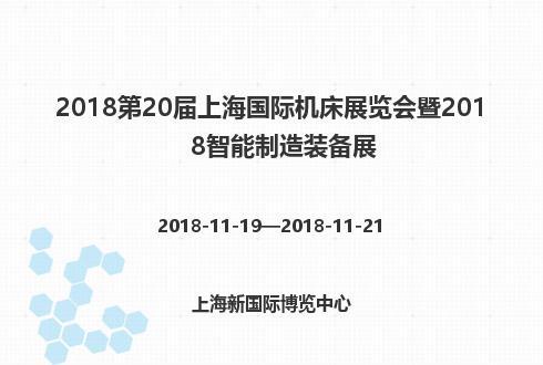 2018第20届上海国际机床展览会暨2018智能制造装备展