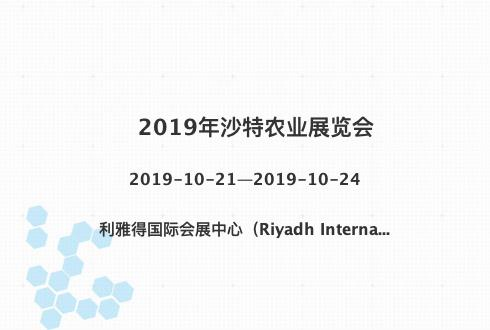 2019年沙特農業展覽會