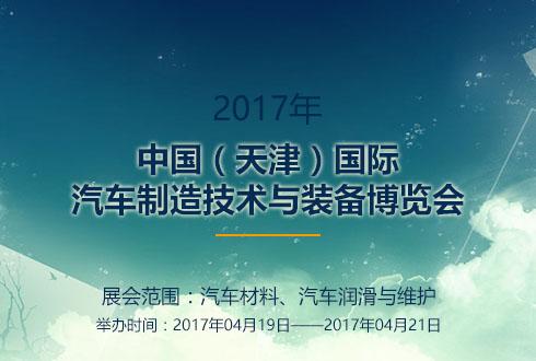 2017年中国(天津)国际汽车制造技术与装备博览会