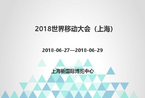 2018世界移动大会(上海)