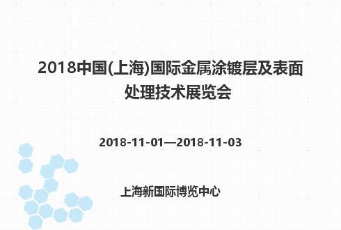 2018中国(上海)国际金属涂镀层及表面处理技术展览会
