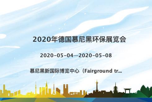 2020年德国慕尼黑环保展览会