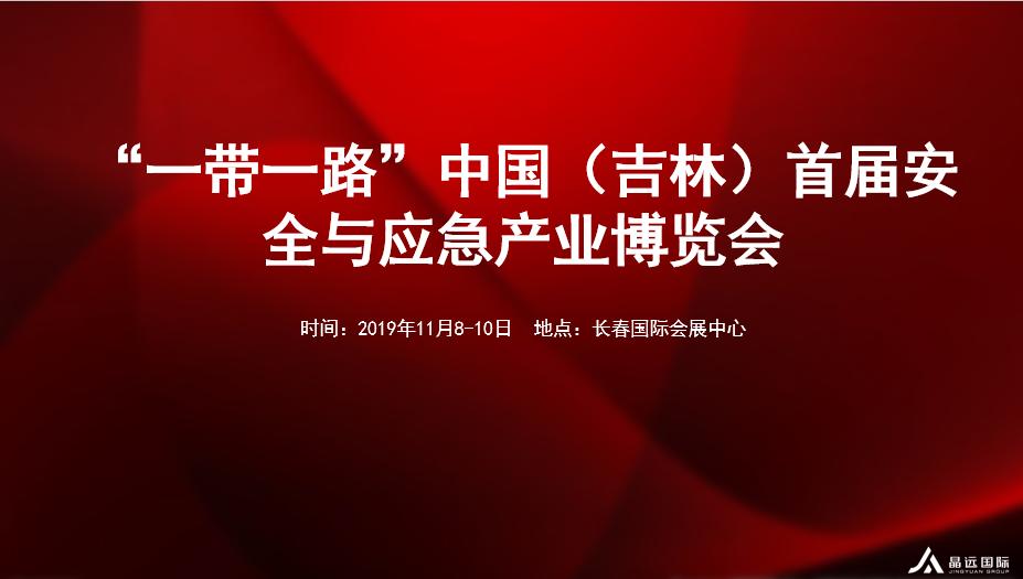 """""""一带一路""""中国(吉林)首届安全与应急产业博览会"""