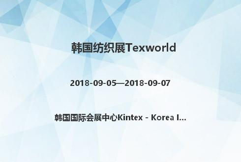 韩国纺织展Texworld