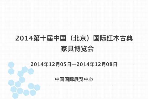 2014第十届中国(北京)国际红木古典家具博览会
