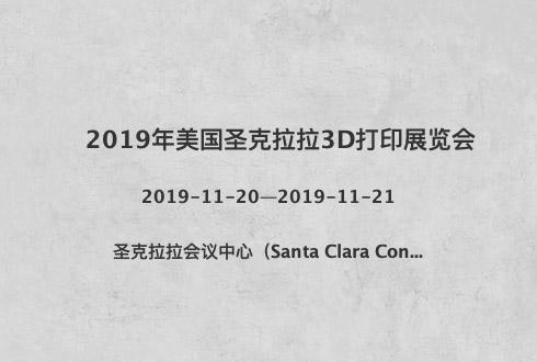 2019年美国圣克拉拉3D打印展览会